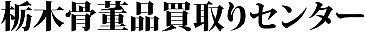 栃木骨董品買取りセンター