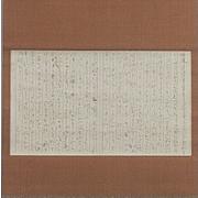 栃木県の古書高額買取り