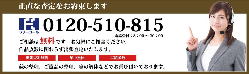 栃木で骨董品お電話でのお申し込みはこちらから