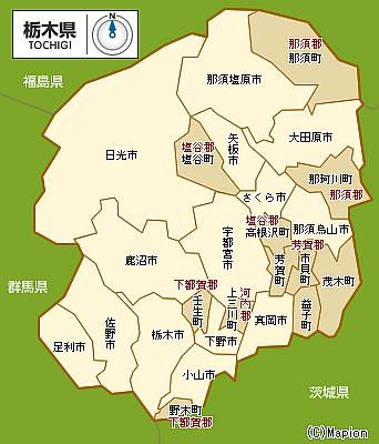 栃木県サービス対応エリア