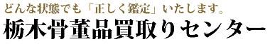 栃木県内での骨董品高価買取り「栃木骨董品買取りセンター」